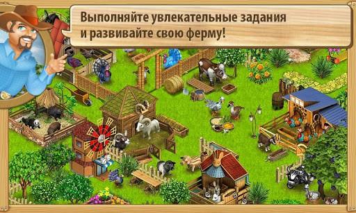 Скачать игра территория фермеров на компьютер бесплатно.
