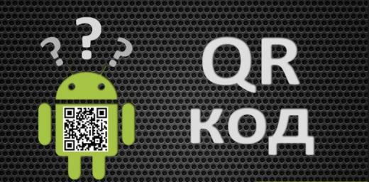 qr код сканер apk